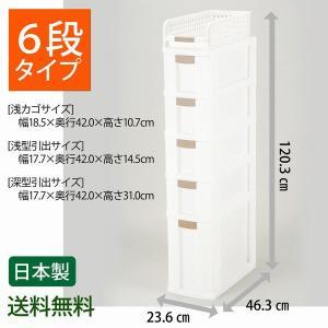 隙間収納 幅25cm キッチンすき間収納 6段 ホワイト GP4976131809880 白 kagu-11myroom