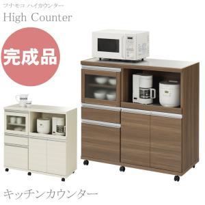 キッチンカウンター 収納 日本製 完成品 間仕切り ステンレストップ ハイカウンター 幅102.5cm HC-102 フナモコ kagu-11myroom