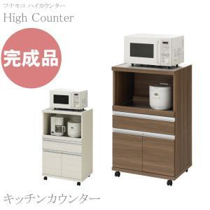 キッチンカウンター 収納 日本製 完成品 間仕切り ステンレストップ ハイカウンター 幅60.2cm HC-60 フナモコ kagu-11myroom