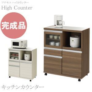 キッチンカウンター 収納 日本製 完成品 間仕切り ステンレストップ ハイカウンター 幅84.8cm HC-85 フナモコ kagu-11myroom