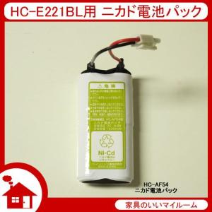 TWINBIRD製 掃除機 交換用ニカド電池パック HC-AF54 【対応機種:HC-E221BL】 アフターパーツ ツインバード