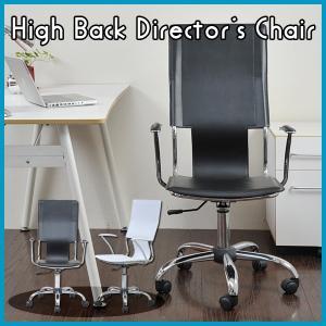 デスクチェア ハイバックチェア ディレクターチェアー 椅子 オフィスチェア HFR-0006 JKプラン|kagu-11myroom