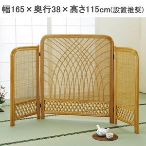 衝立 籐 ついたて 衝立 和風 木製 ラタン パーテーション 3枚タイプ IMB312 今枝商店 kagu-11myroom