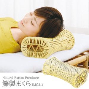 籐 まくら 枕 高さ12cm IMC211 今枝商店|kagu-11myroom