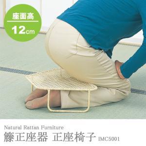 籐椅子 籐の椅子 籐正座椅子 正座器 座面高12cm 大 IMC5001 今枝商店|kagu-11myroom