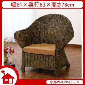 ラタン ソファ ソファー 1人掛け 籐椅子 籐の椅子 SH36 ダークブラウン ラタン家具 IMY123B 今枝商店|kagu-11myroom