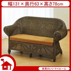 ラタン ソファ ソファー 2人掛け 籐椅子 籐の椅子 SH36 ダークブラウン ラタン家具 IMY126B 今枝商店|kagu-11myroom