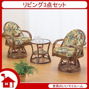 応接セット 籐リビング3点セット 籐回転椅子2脚 籐テーブル ラタン家具 IMY885Bset 今枝商店|kagu-11myroom