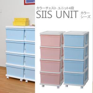 チェスト 4段 チェスト タンス 収納ケース 引き出し キャスター付き 衣類収納 子供部屋 収納 日本製 SIIS UNIT カラーシーズユニット JEJ-CSIIS-U4 JEJ|kagu-11myroom