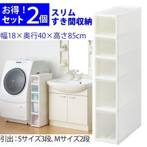 隙間収納 幅18cm キッチンすき間収納 Lise リセ スリムストッカー 引出S3/M2段 2個セット JEJ-LiS3M2-2s JEJ kagu-11myroom