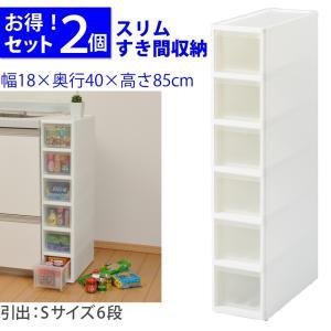 隙間収納 幅18cm キッチンすき間収納 Lise リセ スリムストッカー 引出S6段 2個セット JEJ-LiS6-2s JEJ kagu-11myroom