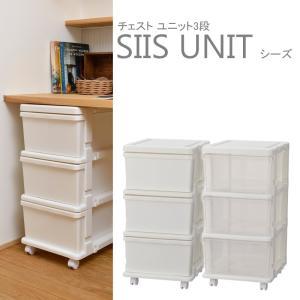 チェスト 3段 チェスト タンス 収納ケース 引き出し キャスター付き 衣類収納 日本製 SIIS UNIT シーズユニット JEJ-SIIS-U3 JEJ|kagu-11myroom