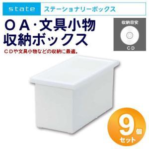 CD収納ボックス 収納ケース フタ付き ステイト OA・文具小物収納ボックス 9個組 JEJ326100 JEJ|kagu-11myroom