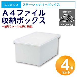 書類収納 書類ケース ステイト A4ファイル収納ボックス 4個組 JEJ328180 JEJ|kagu-11myroom