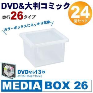DVD収納ボックス 収納ケース フタ付き ステイト メディアボックス DVD&大判コミック26 クリア 24個組 JEJ333023 JEJ|kagu-11myroom