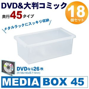 DVD収納ボックス 収納ケース フタ付き ステイト メディアボックス DVD&大判コミック45 クリア 18個組 JEJ333030 JEJ|kagu-11myroom