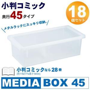 コミック 収納ケース フタ付き メディアボックス 小判コミック45 クリア 18個組 JEJ333054 JEJ|kagu-11myroom