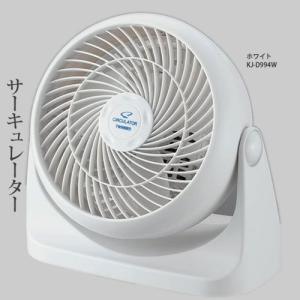 サーキュレーター ホワイト KJ-D994W TWINBIRD ツインバード 扇風機 空気循環器 送風機 白 kagu-11myroom