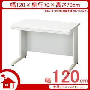 オフィスデスク 平机 W120 D70 グレー KoTJ-H127 。弘益|kagu-11myroom