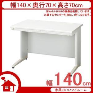 オフィスデスク 平机 W140 D70 グレー KoTJ-H147 。弘益|kagu-11myroom