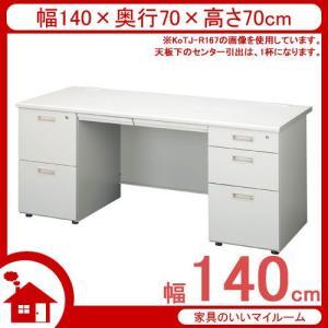 オフィスデスク 両袖机 W140 D70 グレー KoTJ-R147 。弘益|kagu-11myroom
