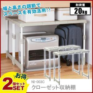 押入れ収納 整理棚 押し入れ 収納 クローゼット 収納 2個組 NI-003C ILC|kagu-11myroom
