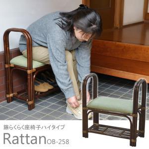 籐椅子 籐の椅子 玄関椅子 座面高40cm OB-258 大竹産業|kagu-11myroom
