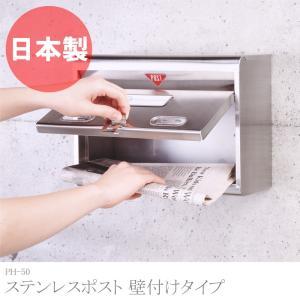 ポスト 郵便受け 郵便ポスト 壁掛け ステンレスポスト PH-50 グリーンライフ|kagu-11myroom