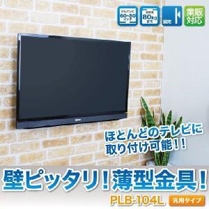 壁掛けテレビ 壁掛け金具 60-80V型対応 角度固定 PLB-104L エモーションズ kagu-11myroom