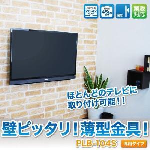 壁掛けテレビ 壁掛け金具 26-42V型対応 角度固定 PLB-104S エモーションズ kagu-11myroom
