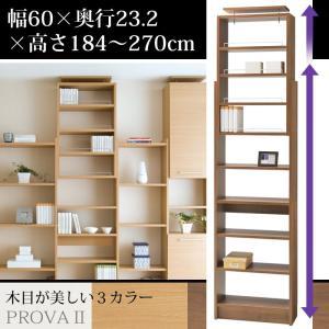 本棚 つっぱり つっぱり本棚 薄型本棚 プローバ2 幅60cm PR2-600 タカシン kagu-11myroom