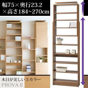本棚 つっぱり つっぱり本棚 薄型本棚 プローバ2 幅75cm PR2-750 タカシン kagu-11myroom