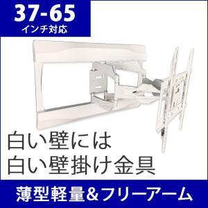 壁掛けテレビ 壁掛け金具 37-65V型対応 上下左右角度調節 アルミ ロングアーム PRM-LT17M エモーションズ kagu-11myroom