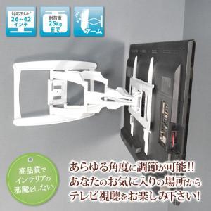 壁掛けテレビ 壁掛け金具 26-42V型対応 上下左右角度調節 アルミ ロングアーム PRM-LT17S エモーションズ kagu-11myroom