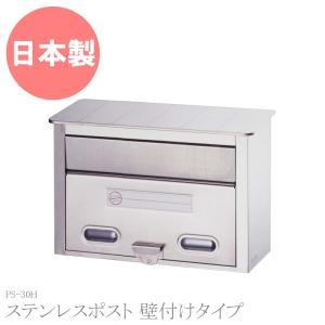 ポスト 郵便受け 郵便ポスト 壁掛け ステンレスポスト PS-30H グリーンライフ|kagu-11myroom