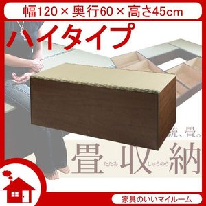 畳 ユニット 畳 収納ユニット 小上がり 収納 幅120cm ハイタイプ ブラウン SaTY-120H-BR サンアイ|kagu-11myroom