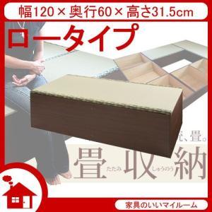 畳 ユニット 畳 収納ユニット 小上がり 収納 幅120cm ロータイプ ブラウン SaTY-120L-BR サンアイ|kagu-11myroom