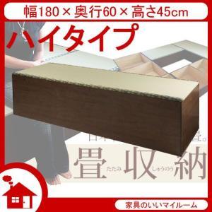 畳 ユニット 畳 収納ユニット 小上がり 収納 幅180cm ハイタイプ ブラウン SaTY-180H-BR サンアイ|kagu-11myroom