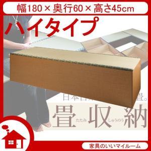 畳 ユニット 畳 収納ユニット 小上がり 収納 幅180cm ハイタイプ ナチュラル SaTY-180H-NA サンアイ|kagu-11myroom