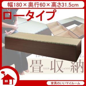 畳 ユニット 畳 収納ユニット 小上がり 収納 幅180cm ロータイプ ブラウン SaTY-180L-BR サンアイ|kagu-11myroom