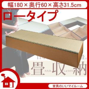 畳 ユニット 畳 収納ユニット 小上がり 収納 幅180cm ロータイプ ナチュラル SaTY-180L-NA サンアイ|kagu-11myroom