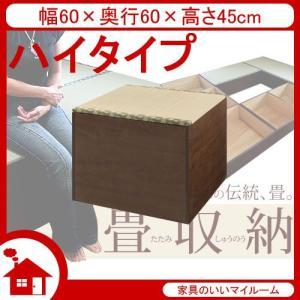 畳 ユニット 畳 収納ユニット 小上がり 収納 幅60cm ハイタイプ ブラウン SaTY-60H-BR サンアイ|kagu-11myroom