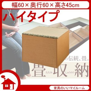 畳 ユニット 畳 収納ユニット 小上がり 収納 幅60cm ハイタイプ ナチュラル SaTY-60H-NA サンアイ|kagu-11myroom