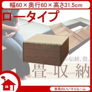 畳 ユニット 畳 収納ユニット 小上がり 収納 幅60cm ロータイプ ブラウン SaTY-60L-BR サンアイ|kagu-11myroom
