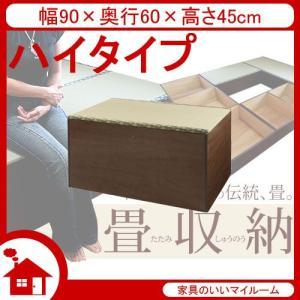 畳 ユニット 畳 収納ユニット 小上がり 収納 幅90cm ハイタイプ ブラウン SaTY-90H-BR サンアイ|kagu-11myroom