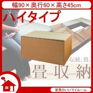 畳 ユニット 畳 収納ユニット 小上がり 収納 幅90cm ハイタイプ ナチュラル SaTY-90H-NA サンアイ|kagu-11myroom