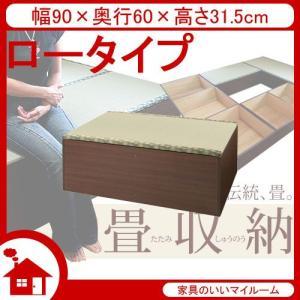 畳 ユニット 畳 収納ユニット 小上がり 収納 幅90cm ロータイプ ブラウン SaTY-90L-BR サンアイ|kagu-11myroom
