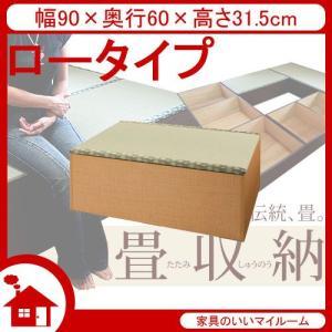 畳 ユニット 畳 収納ユニット 小上がり 収納 幅90cm ロータイプ ナチュラル SaTY-90L-NA サンアイ|kagu-11myroom