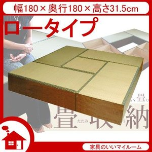 畳 ユニット 畳 収納ユニット 小上がり 収納 ロータイプ Aセット ブラウン SaTY-AsetL-BR サンアイ|kagu-11myroom