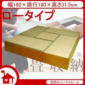 畳 ユニット 畳 収納ユニット 小上がり 収納 ロータイプ Aセット ナチュラル SaTY-AsetL-NA サンアイ|kagu-11myroom